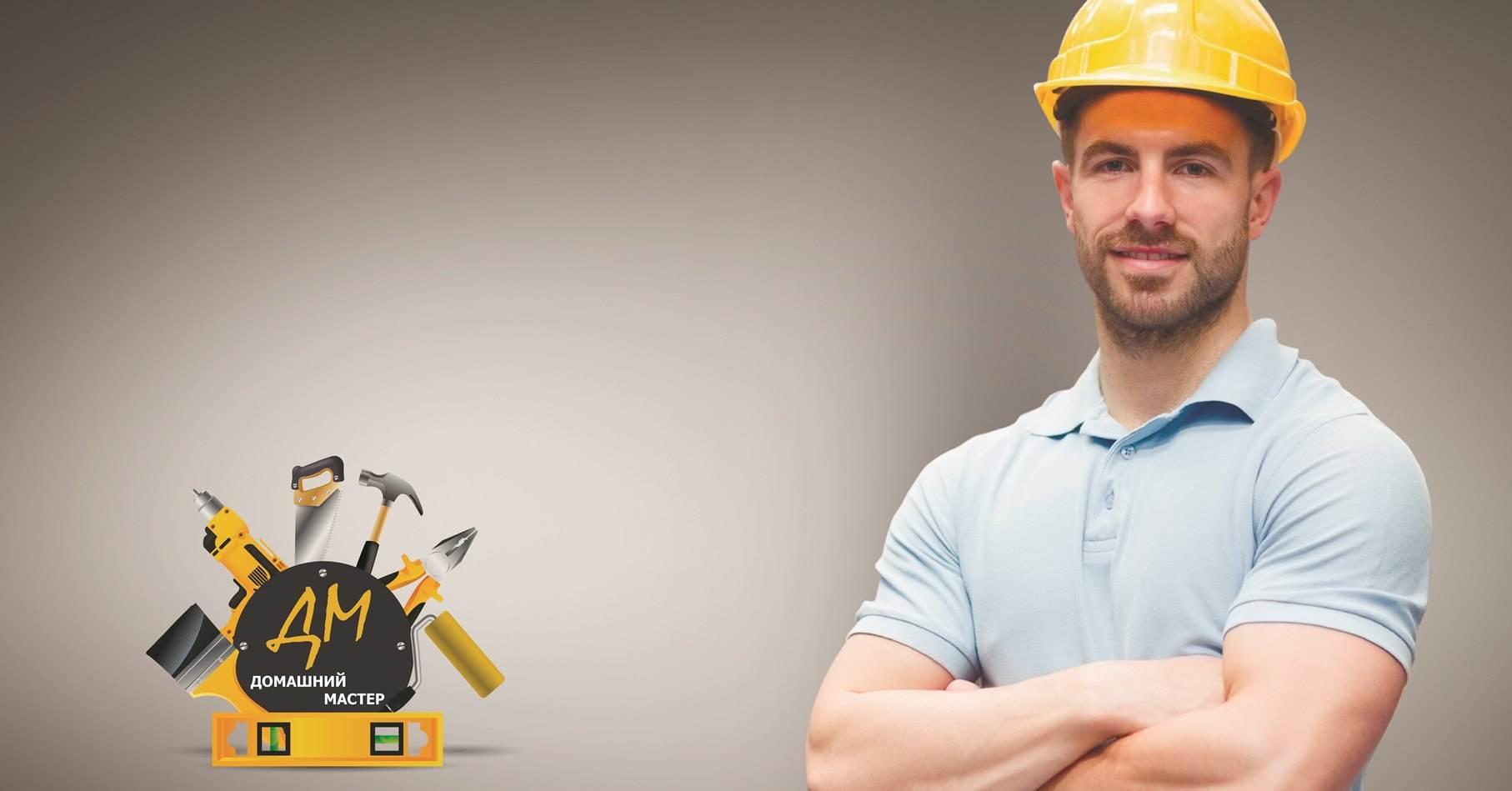Служба бытового и крупного ремонта